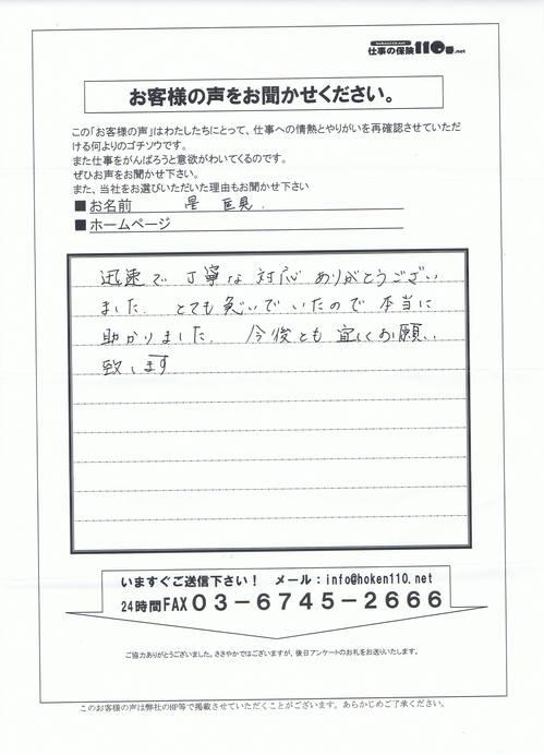 24.8.24hosisama.jpgのサムネイル画像