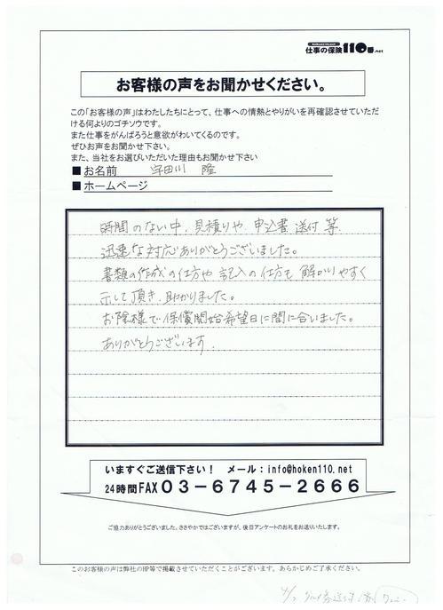 udagawakoe.jpegのサムネイル画像