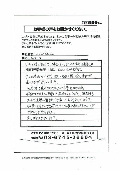 koyamakoe.jpg