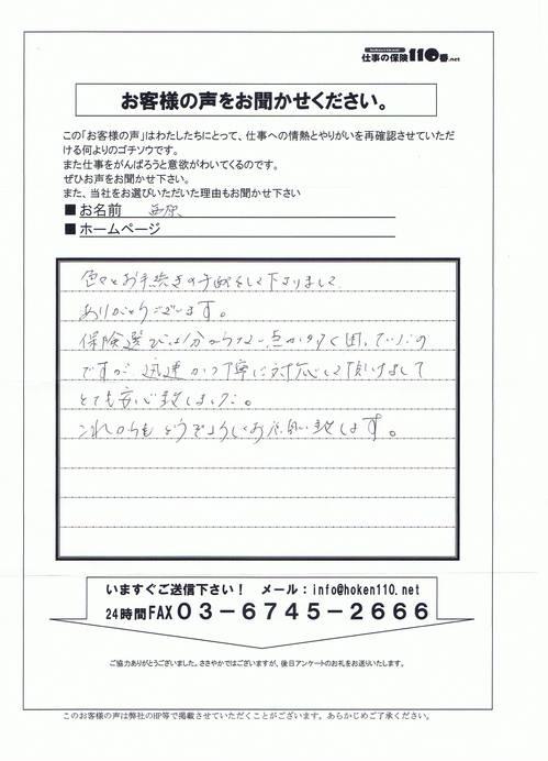 nishiharakoe.jpg