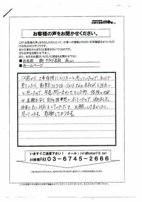 takayamakoe.jpg