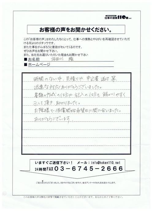udagawatakashikoe.jpeg