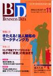 経営者の為の情報誌、月刊ビジネスデータ11月号に紹介されました。