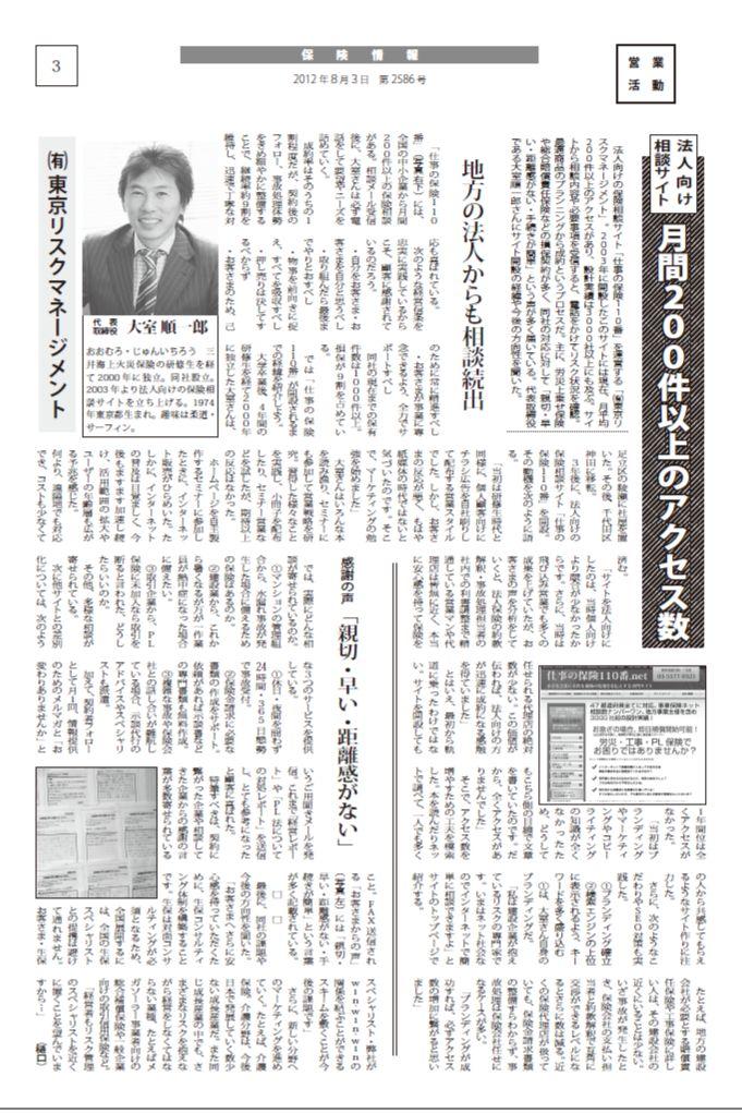保険情報新聞2012年8月号に掲載されました。